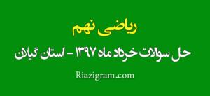 khordad-guilan97