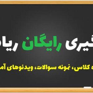 آموزش رایگان ریاضی با «ریاضی گرام»