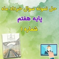 نمونه سوال خردادماه ریاضی هفتم (ویدئو) - شماره1