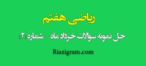 نمونه سوال ریاضی هفتم با جواب - خردادماه + ویدیو - 2