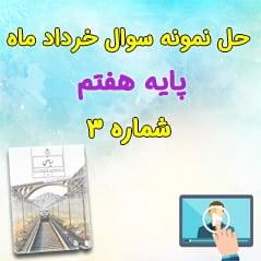 khordad7-3