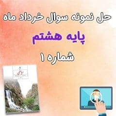 نمونه سوال خردادماه ریاضی هشتم (ویدئو) - شماره1