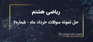 نمونه سوال ریاضی هشتم با جواب - خردادماه + ویدیو - 2