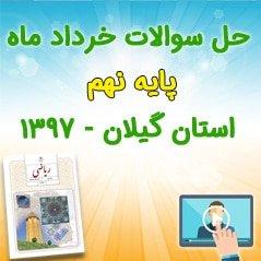 حل ویدئویی آزمون هماهنگ خرداد 97 - استان گیلان