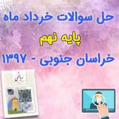 khordad9-97-khorasan-jonoobi
