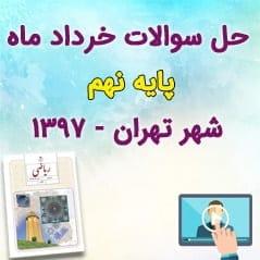 حل ویدئویی آزمون هماهنگ خرداد 97 - شهر تهران