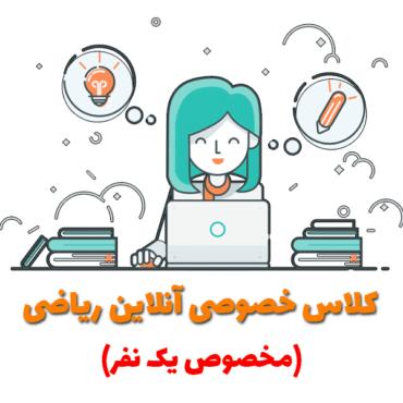 mathematics-online-class-1