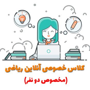 mathematics-online-class-2.png