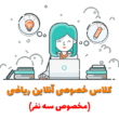 mathematics-online-class-3