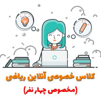 mathematics-online-class-4