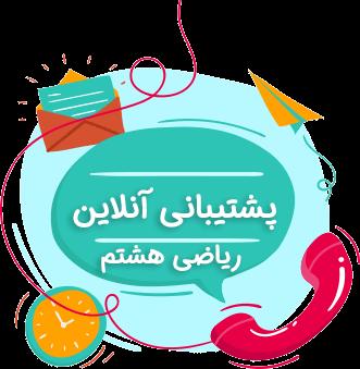 support hashtom بسته مشاوره درسی و حل مسائل آنلاین - پایه هشتم