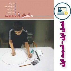 آموزش فصل1 ریاضی هفتم - قسمت اول + ویدیو