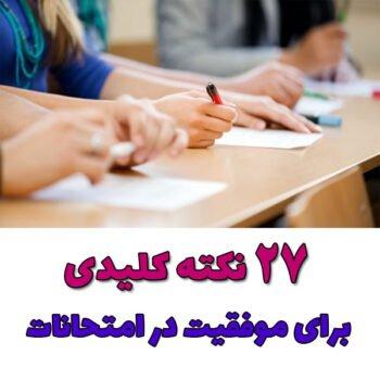 نکته کلیدی برای موفقیت در امتحانات