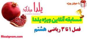 yalda-online-exam-98-hashtom