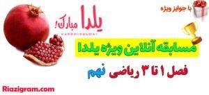 yalda-online-exam-98-nohom