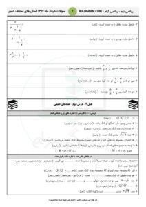 سوالات امتحانی ریاضی نهم سراسر کشور - فصل2 - خرداد97 - 3