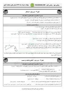 سوالات امتحانی ریاضی نهم سراسر کشور - فصل3 - خرداد97 1