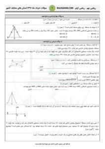 سوالات امتحانی ریاضی نهم سراسر کشور - فصل3 - خرداد97 - 2