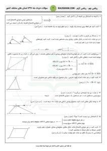 سوالات امتحانی ریاضی نهم سراسر کشور - فصل3 - خرداد97 - 3
