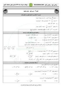 سوالات امتحانی ریاضی نهم سراسر کشور - فصل4 - خرداد97 - 1