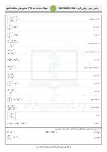 سوالات امتحانی ریاضی نهم سراسر کشور - فصل4 - خرداد97 - 3