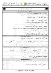 سوالات امتحانی ریاضی نهم سراسر کشور - فصل6 - خرداد97 - 1