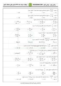 سوالات امتحانی ریاضی نهم سراسر کشور - فصل7 - خرداد97 - 3