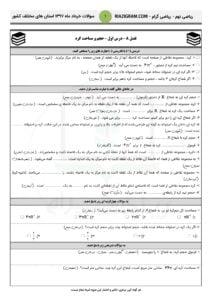 سوالات امتحانی ریاضی نهم سراسر کشور - فصل8 - خرداد97 - 1