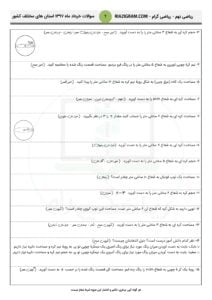 سوالات امتحانی ریاضی نهم سراسر کشور - فصل8 - خرداد97 - 2