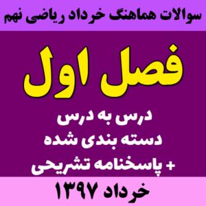 سوالات امتحانی ریاضی نهم سراسر کشور - فصل1 - خرداد97