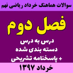 سوالات امتحانی ریاضی نهم سراسر کشور - فصل2 - خرداد97
