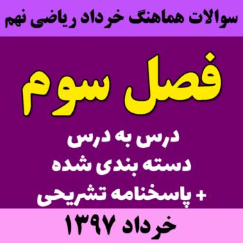 سوالات امتحانی ریاضی نهم سراسر کشور - فصل3 - خرداد97
