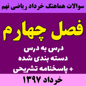 سوالات امتحانی ریاضی نهم سراسر کشور - فصل4 - خرداد97