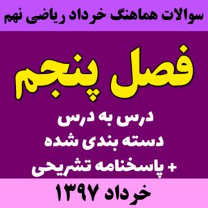 سوالات امتحانی ریاضی نهم سراسر کشور - فصل5 - خرداد97
