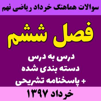 سوالات امتحانی ریاضی نهم سراسر کشور - فصل6 - خرداد97