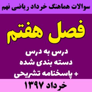 سوالات امتحانی ریاضی نهم سراسر کشور - فصل7 - خرداد97