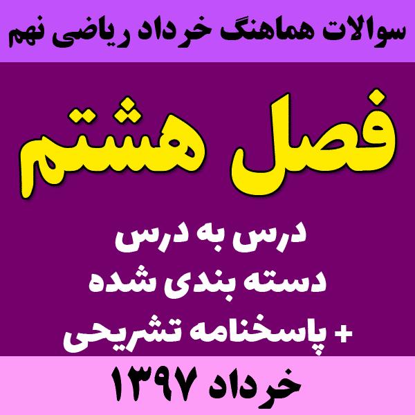 سوالات امتحانی ریاضی نهم سراسر کشور - فصل8 - خرداد97