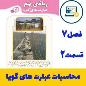 shakhes9 7 2 shakhes9-7-2