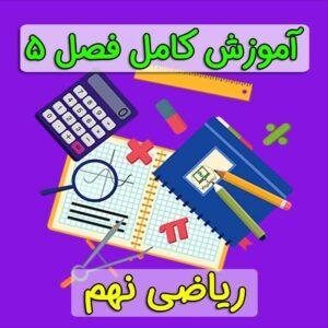 آموزش فصل پنجم ریاضی نهم - عبارت های جبری