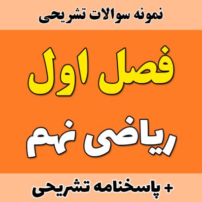 nemoone soalat book9 shakhes 1 خانه