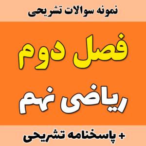 nemoone soalat book9 shakhes 2 nemoone-soalat-book9-shakhes-2