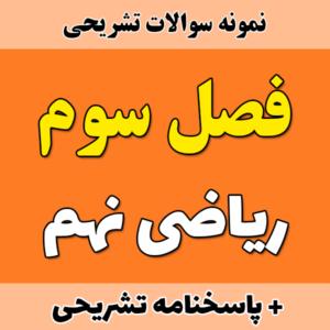 nemoone soalat book9 shakhes 3 nemoone-soalat-book9-shakhes-3