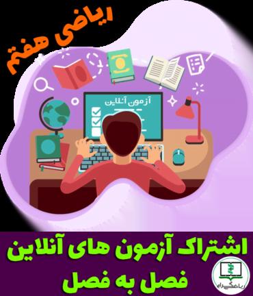 online exam package riazi haftom riazigram آزمون های آنلاین فصل به فصل ریاضی هفتم