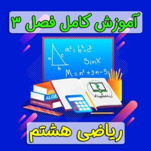 آموزش فصل 3 ریاضی هشتم
