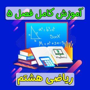 آموزش فصل 5 ریاضی هشتم - بردار و مختصات