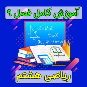 آموزش فصل 9 ریاضی هشتم - دایره