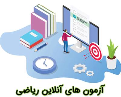 online exam riazigram صفحه اصلی