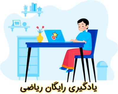 online learning riazigram صفحه اصلی