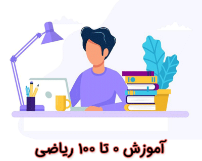 online learning2 riazigram صفحه اصلی